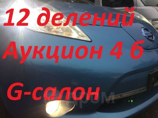 Nissan Leaf, 2013 год, 535 000 руб.
