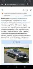 Ford Scorpio, 1986 год, 120 000 руб.