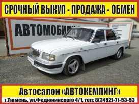 Тюмень 3110 Волга 2000