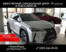 Новосибирск UX250h 2019
