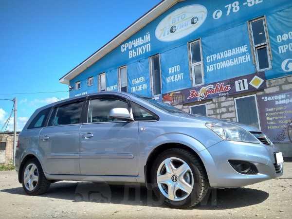 Opel Zafira, 2011 год, 565 000 руб.