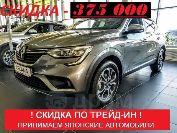 Renault Arkana, 2020 год, 1 651 500 руб.
