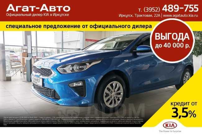 Kia Ceed, 2020 год, 1 204 900 руб.