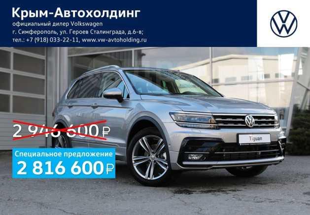 Volkswagen Tiguan, 2020 год, 2 816 600 руб.