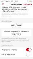 Toyota Camry, 2012 год, 835 000 руб.