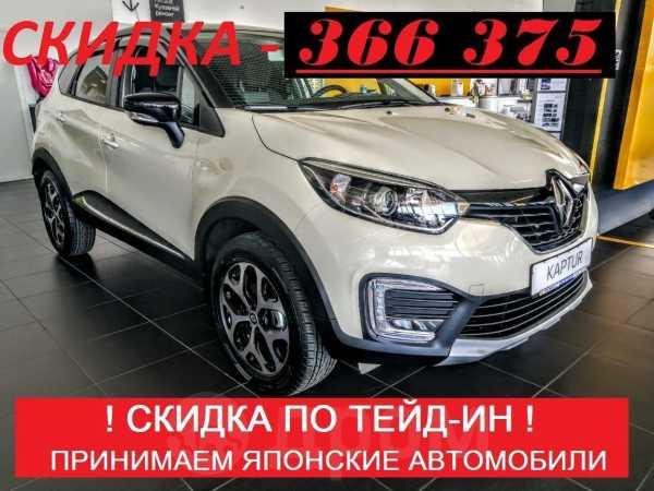 Renault Kaptur, 2020 год, 1 465 500 руб.