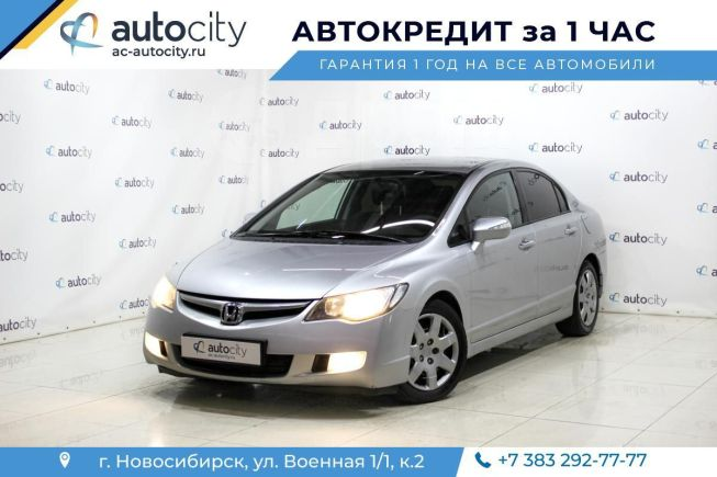 Honda Civic, 2007 год, 439 000 руб.