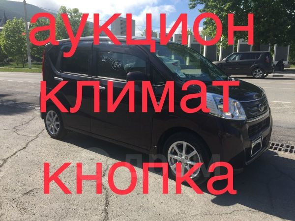 Daihatsu Move, 2016 год, 495 000 руб.
