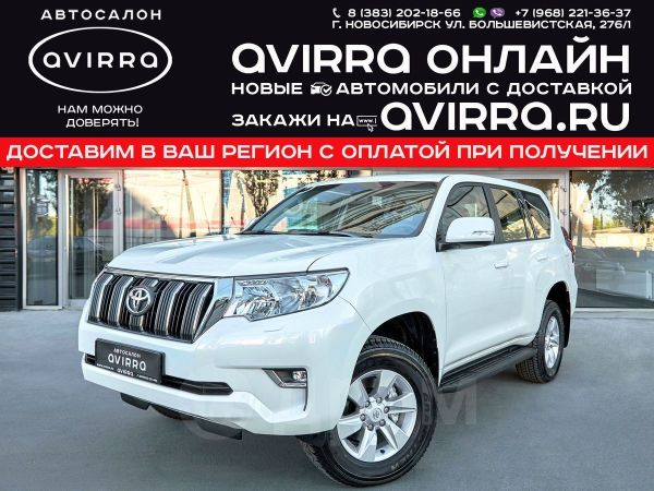 Toyota Land Cruiser Prado, 2020 год, 3 010 000 руб.