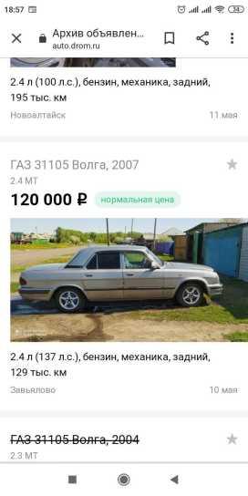 Завьялово 31105 Волга 2007