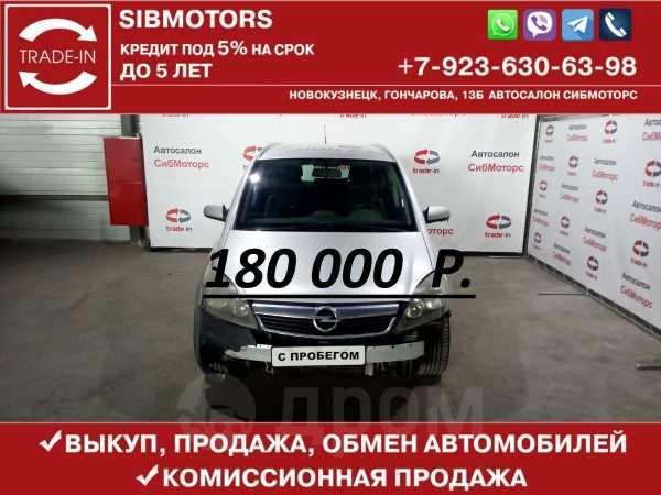 Opel Zafira, 2007 год, 205 000 руб.
