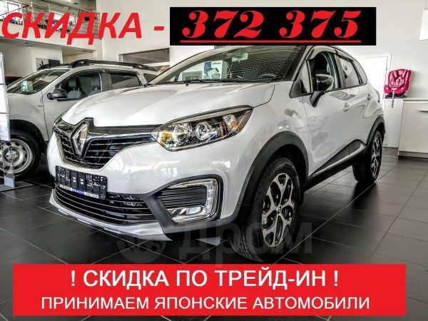 Renault Kaptur, 2020 год, 1 489 500 руб.