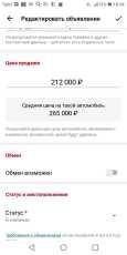 Лада Гранта, 2013 год, 195 000 руб.