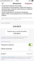 Datsun mi-Do, 2015 год, 330 000 руб.