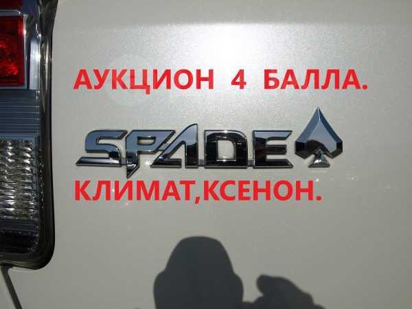 Toyota Spade, 2015 год, 670 000 руб.