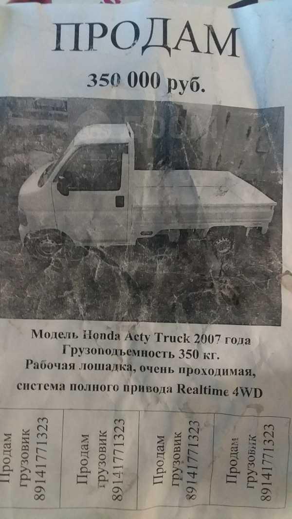 Honda Acty, 2007 год, 350 000 руб.