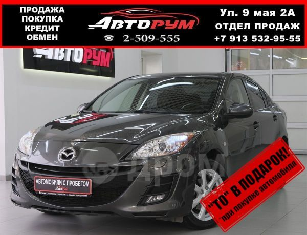 Mazda Mazda3, 2009 год, 597 000 руб.