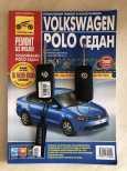 Volkswagen Polo, 2012 год, 510 000 руб.