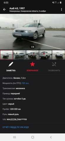 Прокопьевск A3 1997