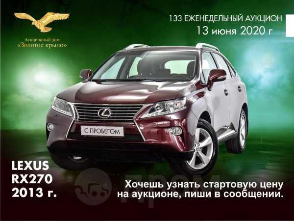 Lexus RX270, 2013 год, 1 534 500 руб.