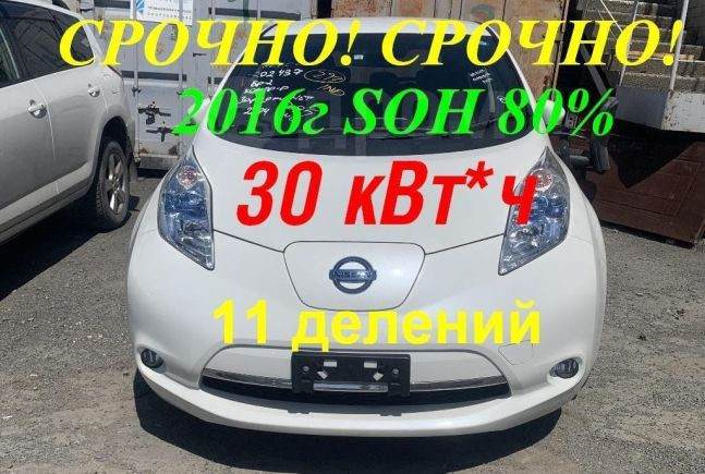 Nissan Leaf, 2016 год, 699 000 руб.