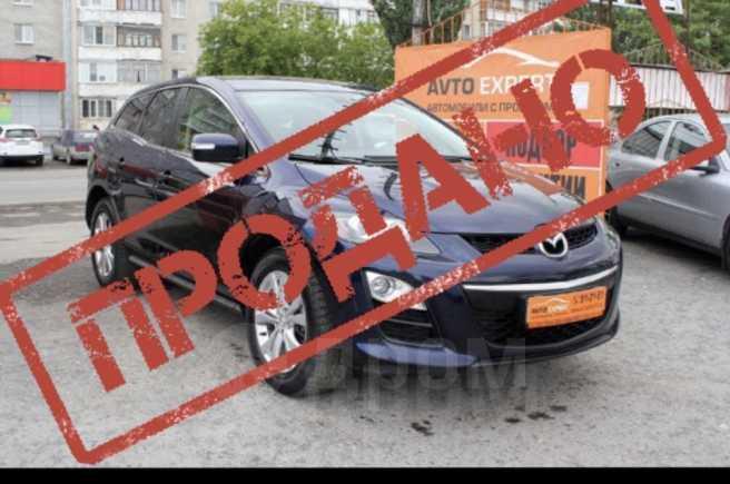 Mazda CX-7, 2011 год, 739 998 руб.