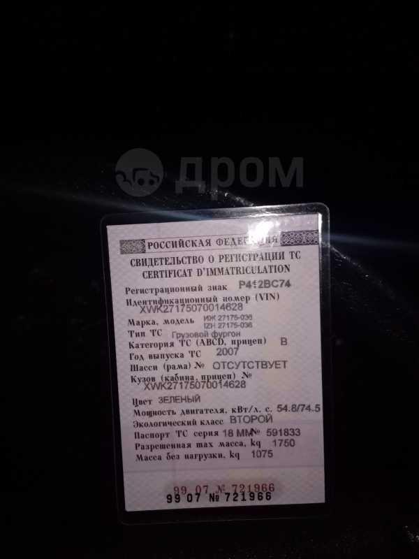 ИЖ 2717, 2007 год, 120 000 руб.