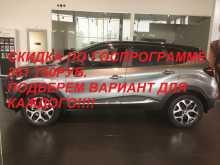 Хабаровск Kaptur 2020