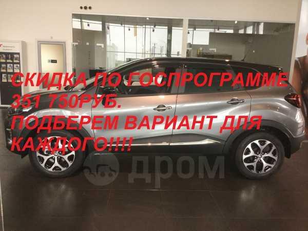 Renault Kaptur, 2020 год, 1 440 095 руб.