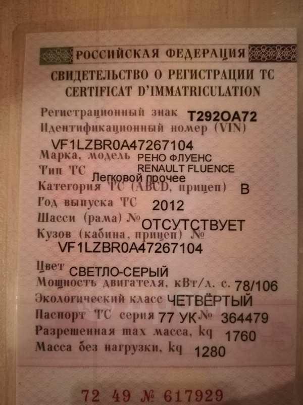 Renault Fluence, 2012 год, 420 000 руб.