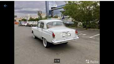 Екатеринбург 21 Волга 1969