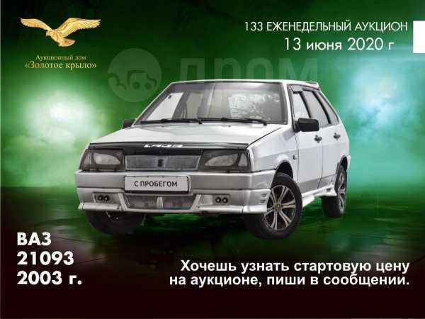Лада 2109, 2003 год, 36 410 руб.