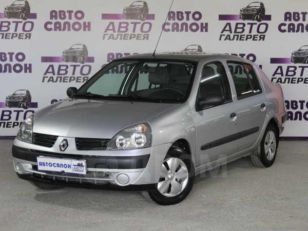 Renault Symbol, 2006 год, 183 000 руб.