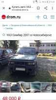УАЗ Симбир, 2001 год, 77 000 руб.
