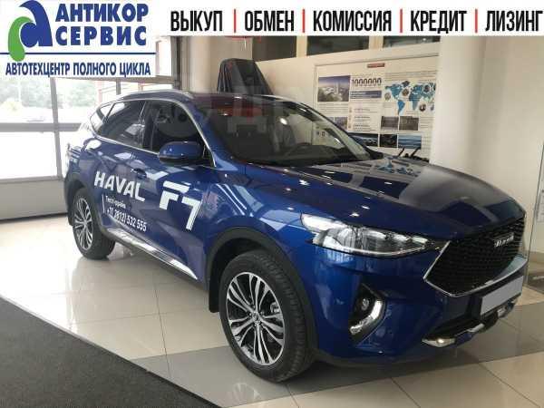 Haval F7, 2019 год, 1 618 000 руб.