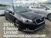 Владивосток Legacy B4 2016