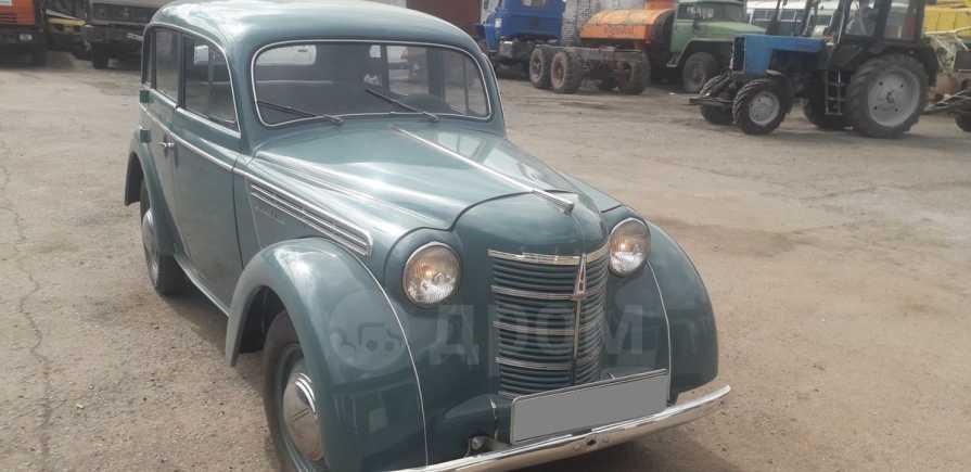 Москвич 401, 1954 год, 555 000 руб.