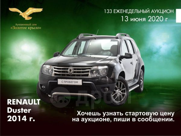 Renault Duster, 2014 год, 621 500 руб.