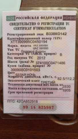 Томск Буханка 2012