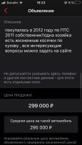 Vortex Tingo, 2011 год, 299 000 руб.