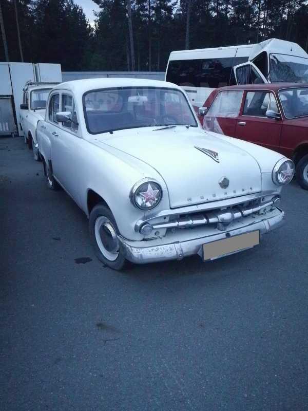 Москвич 407, 1961 год, 150 000 руб.