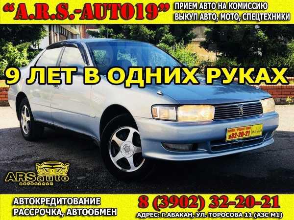 Toyota Cresta, 1995 год, 237 000 руб.