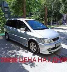 Новосибирск Traviq 2003