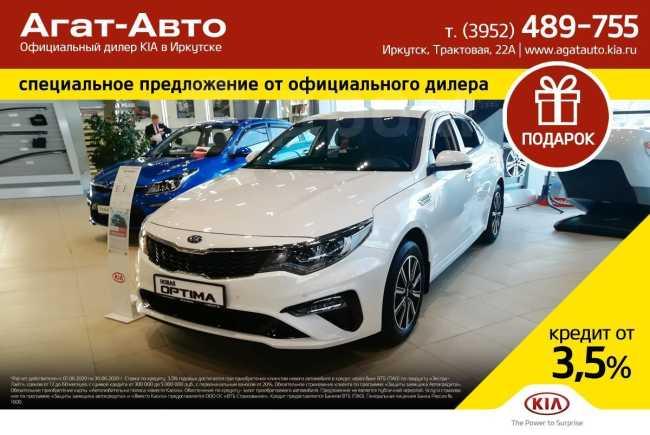 Kia Optima, 2020 год, 1 859 900 руб.