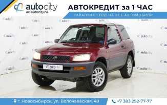Новосибирск RAV4 1997