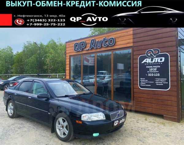 Volvo S80, 2003 год, 289 000 руб.