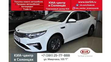 Красноярск Optima 2019