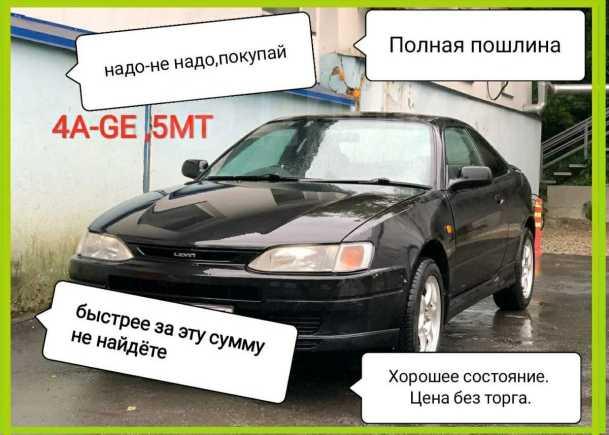 Toyota Corolla Levin, 1995 год, 175 000 руб.