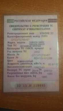 Барнаул Hiace 2002