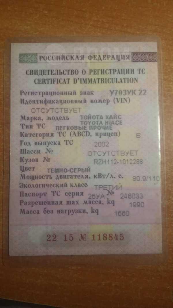 Toyota Hiace, 2002 год, 463 000 руб.